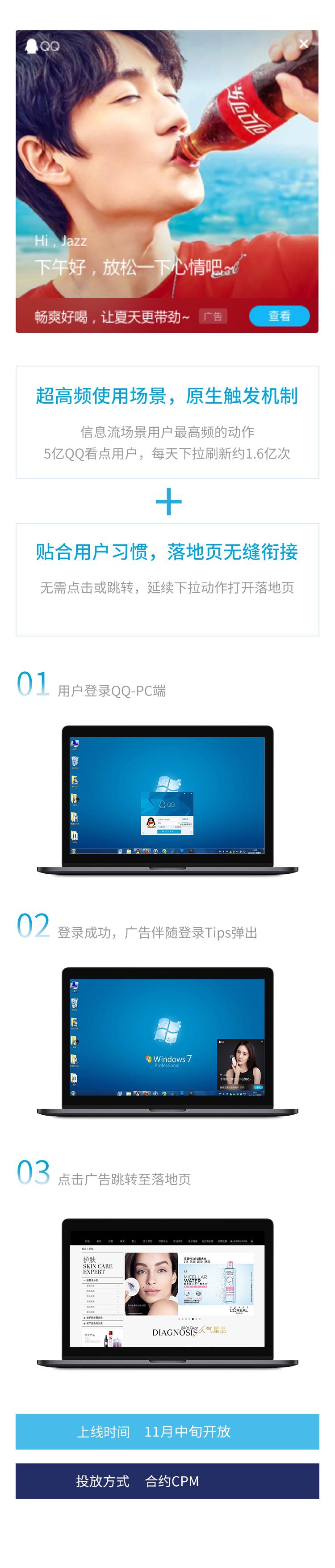 052 QQ-PC客户端_ 登录tips广告.jpg