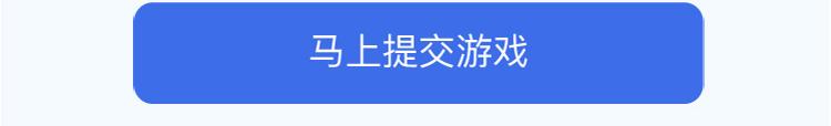 腾讯广告游戏优选计划-0410_02.jpg