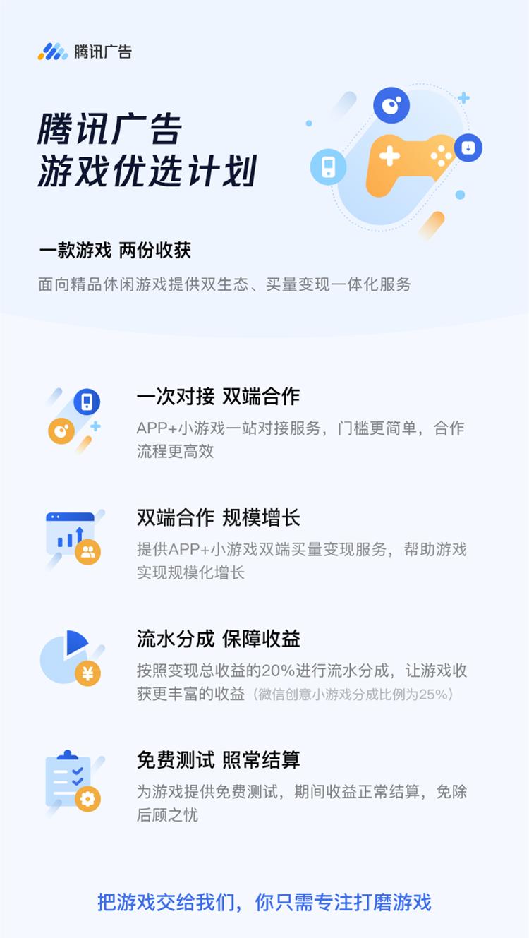腾讯广告游戏优选计划-0416.png