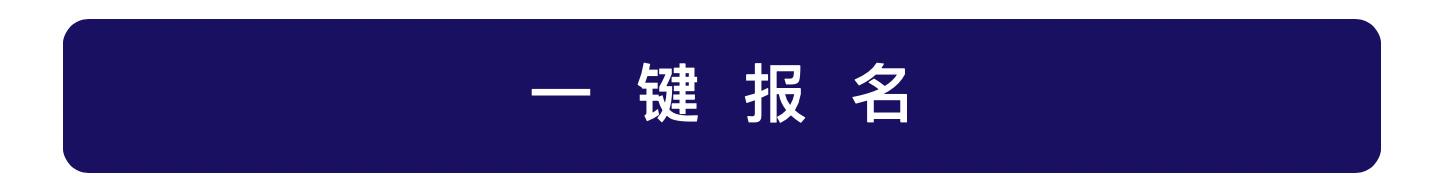 yijianbaoming.png
