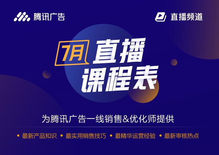 7月直播课表_批量报名页banner.png
